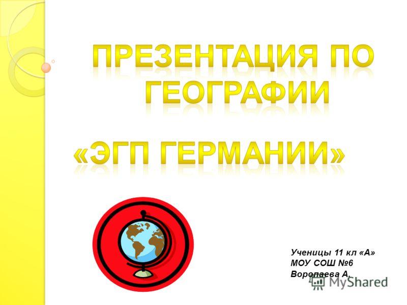 Ученицы 11 кл «А» МОУ СОШ 6 Воропаева А.