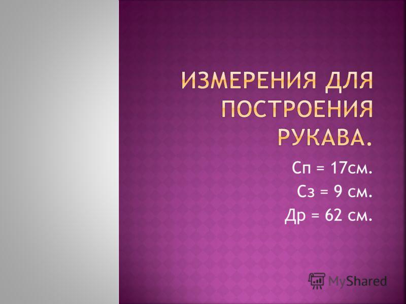 Сп = 17см. Сз = 9 см. Др = 62 см.