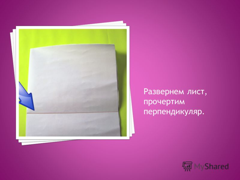 Развернем лист, прочертим перпендикуляр.