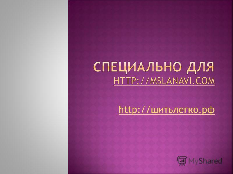http://шитьлегко.рф