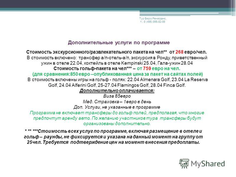 Дополнительные услуги по программе Стоимость экскурсионного/развлекательного пакета на чел** от 268 евро/чел. В стоимость включено: трансфер а/п-отель-а/п, экскурсия в Ронду, приветственный ужин в отеле 22.04, коктейль в отеле Kempinski 25.04, Гала-у