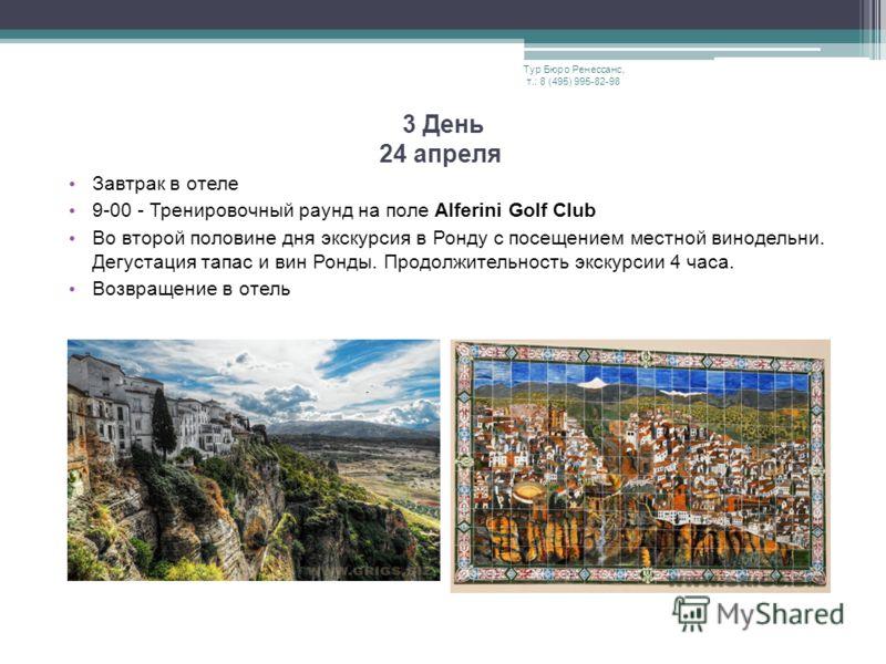 3 День 24 апреля Завтрак в отеле 9-00 - Тренировочный раунд на поле Alferini Golf Club Во второй половине дня экскурсия в Ронду с посещением местной винодельни. Дегустация тапас и вин Ронды. Продолжительность экскурсии 4 часа. Возвращение в отель Тур