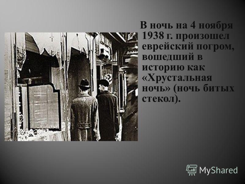 В ночь на 4 ноября 1938 г. произошел еврейский погром, вошедший в историю как « Хрустальная ночь » ( ночь битых стекол ).