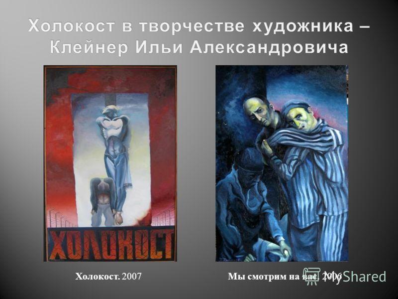 Холокост. 2007 Мы смотрим на вас. 2006