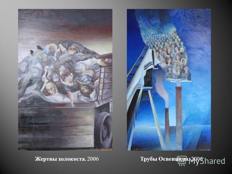 Жертвы холокоста. 2006 Трубы Освенцима. 2006