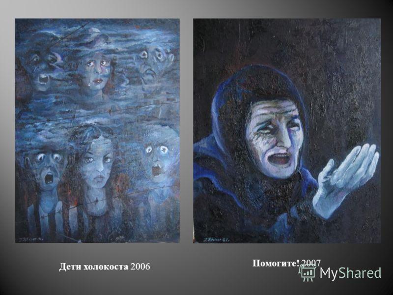 Дети холокоста 2006 Помогите ! 2007