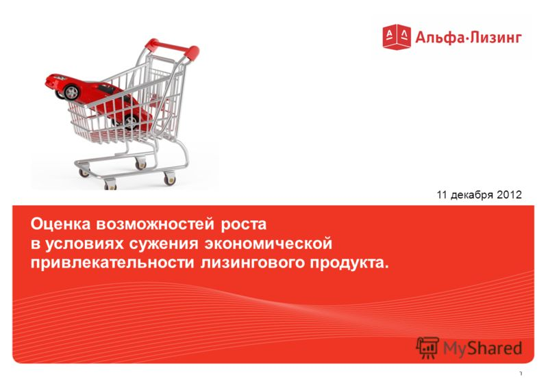1 Декабрь 2012 Оценка возможностей роста в условиях сужения экономической привлекательности лизингового продукта. 11 декабря 2012
