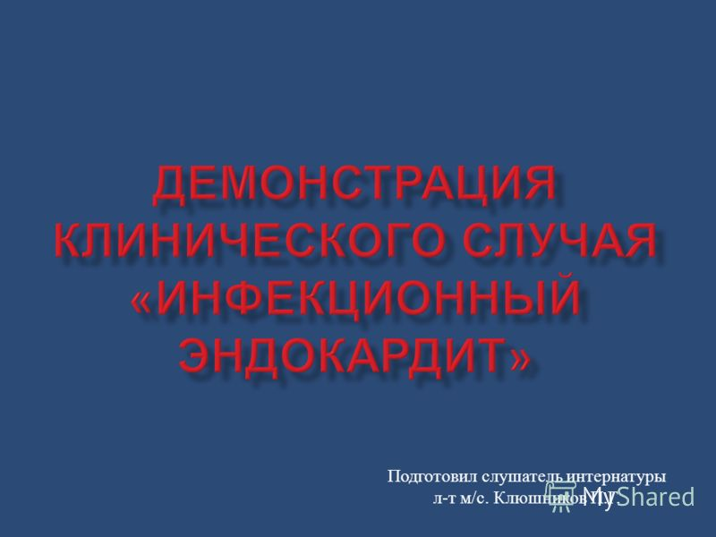Подготовил слушатель интернатуры л - т м / с. Клюшников П. Г.