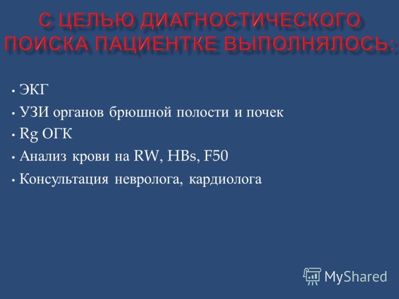 ЭКГ УЗИ органов брюшной полости и почек Rg ОГК Анализ крови на RW, HBs, F50 Консультация невролога, кардиолога