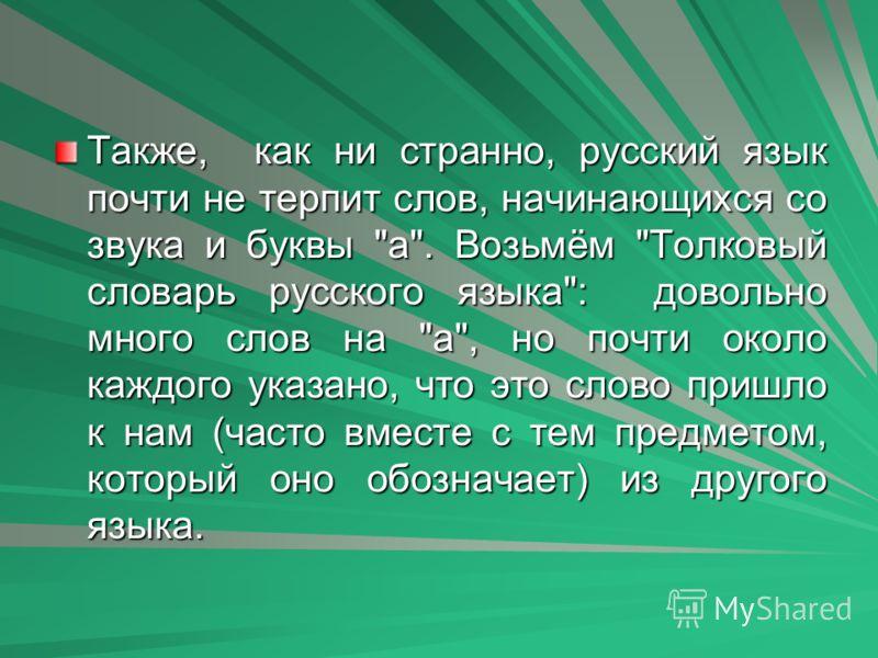 Также, как ни странно, русский язык почти не терпит слов, начинающихся со звука и буквы
