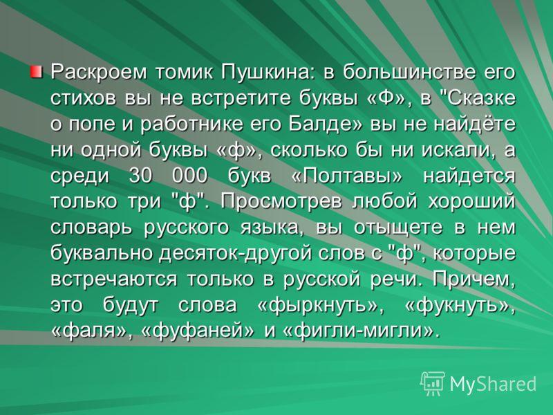 Раскроем томик Пушкина: в большинстве его стихов вы не встретите буквы «Ф», в
