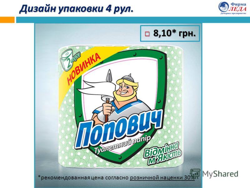 Дизайн упаковки 4 рул. 8,10* грн. 8,10* грн. *рекомендованная цена согласно розничной наценки 30%