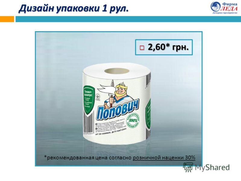 Дизайн упаковки 1 рул. 2,60* грн. 2,60* грн. *рекомендованная цена согласно розничной наценки 30%