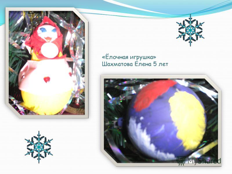 «Ёлочная игрушка» Шахматова Елена 5 лет