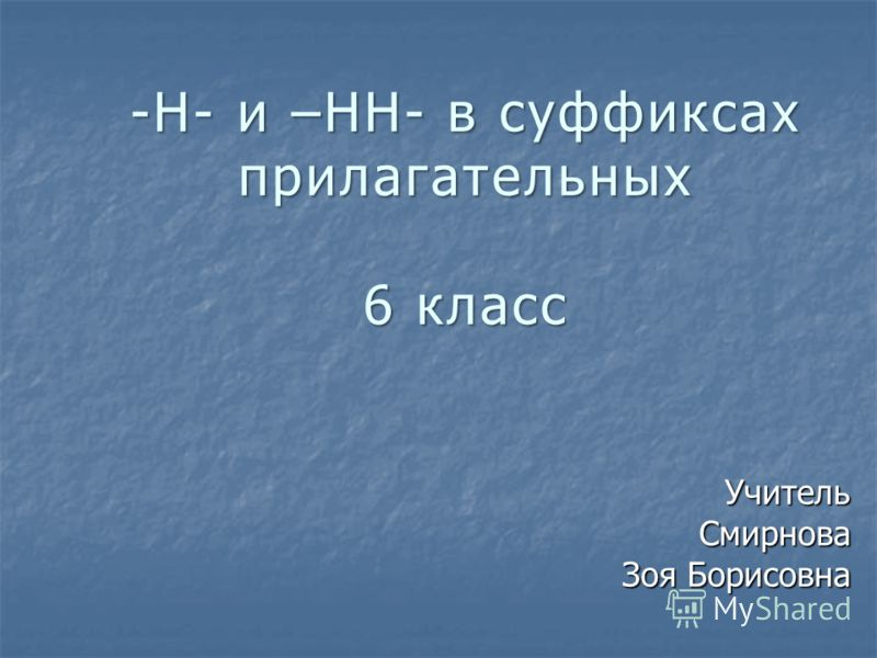 -Н- и –НН- в суффиксах прилагательных 6 класс УчительСмирнова Зоя Борисовна