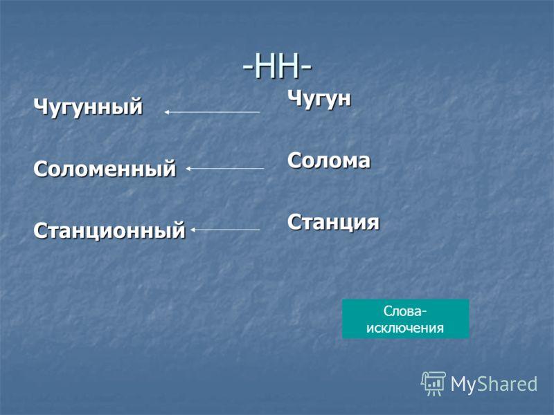 -НН- ЧугунныйСоломенныйСтанционный ЧугунСоломаСтанция Слова- исключения