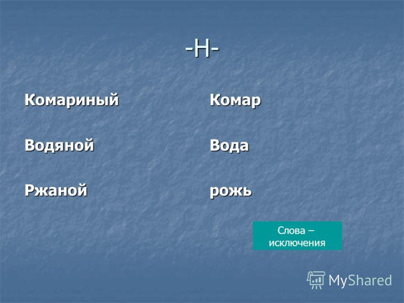 -Н- КомариныйВодянойРжанойКомарВодарожь Слова – исключения