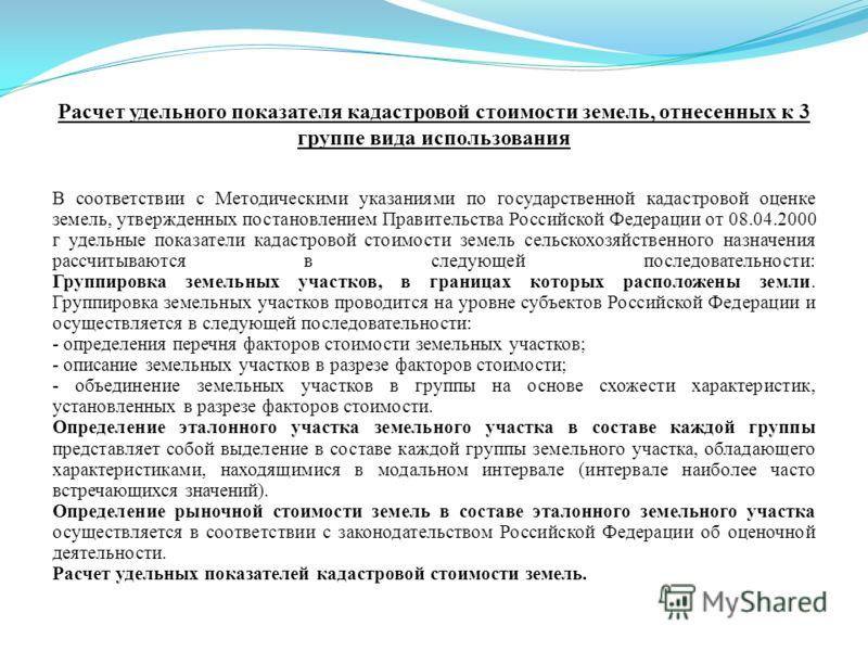 Расчет удельного показателя кадастровой стоимости земель, отнесенных к 3 группе вида использования В соответствии с Методическими указаниями по государственной кадастровой оценке земель, утвержденных постановлением Правительства Российской Федерации