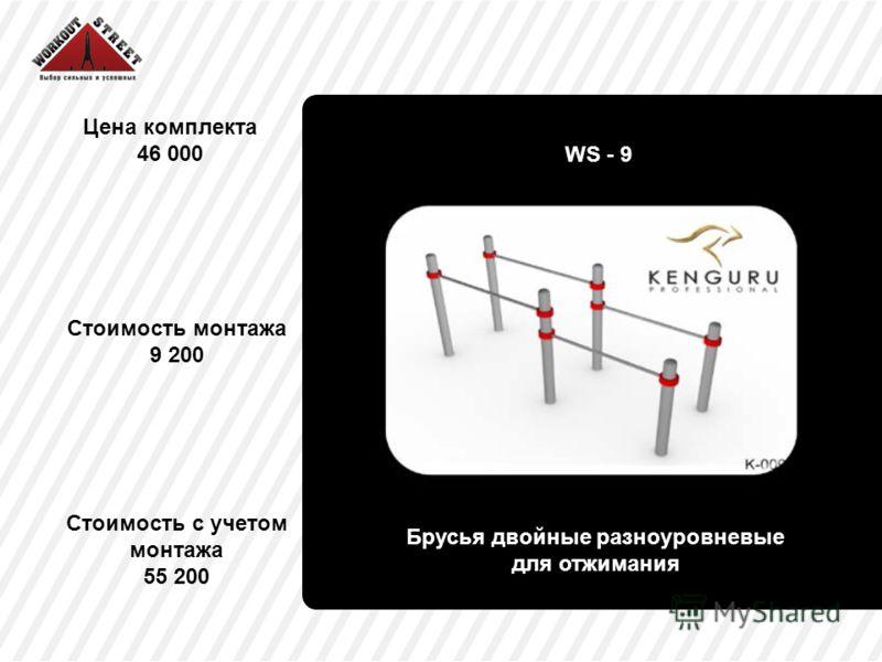 Цена комплекта 46 000 Брусья двойные разноуровневые для отжимания Стоимость с учетом монтажа 55 200 WS - 9 Стоимость монтажа 9 200