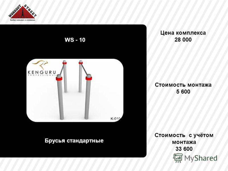 Цена комплекса 28 000 WS - 10 Брусья стандартные Стоимость монтажа 5 600 Стоимость с учётом монтажа 33 600