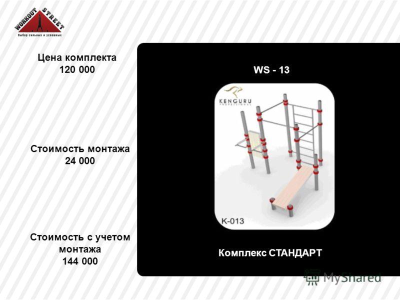 Цена комплекта 120 000 Комплекс СТАНДАРТ Стоимость с учетом монтажа 144 000 WS - 13 Стоимость монтажа 24 000