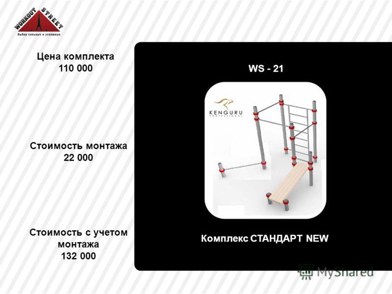 Цена комплекта 110 000 Комплекс СТАНДАРТ NEW Стоимость с учетом монтажа 132 000 WS - 21 Стоимость монтажа 22 000