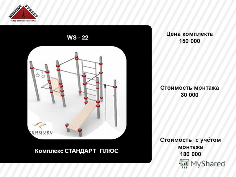 Цена комплекта 150 000 WS - 22 Комплекс СТАНДАРТ ПЛЮС Стоимость монтажа 30 000 Стоимость с учётом монтажа 180 000