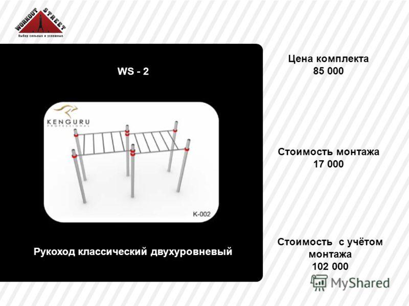 Цена комплекта 85 000 WS - 2 Рукоход классический двухуровневый Стоимость монтажа 17 000 Стоимость с учётом монтажа 102 000