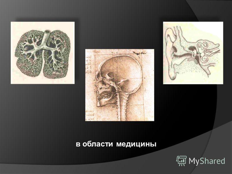 в области медицины