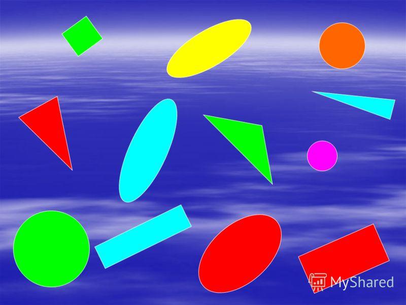 Раз, два, три, четыре- Руки - выше, плечи - шире; И на месте походили. Раз, два – хлопок в ладоши, И потом на каждый счет. Раз, два – стоит ракета, Три, четыре – самолет.