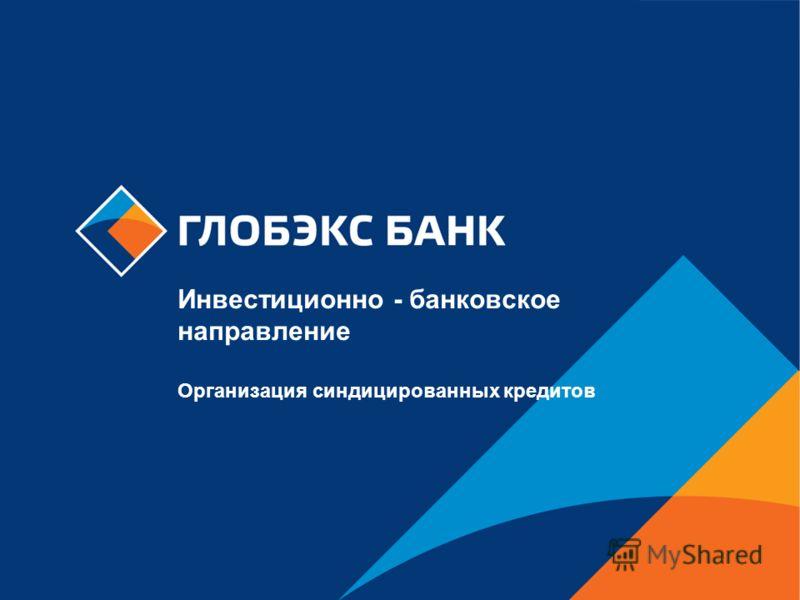 Инвестиционно - банковское направление Организация синдицированных кредитов
