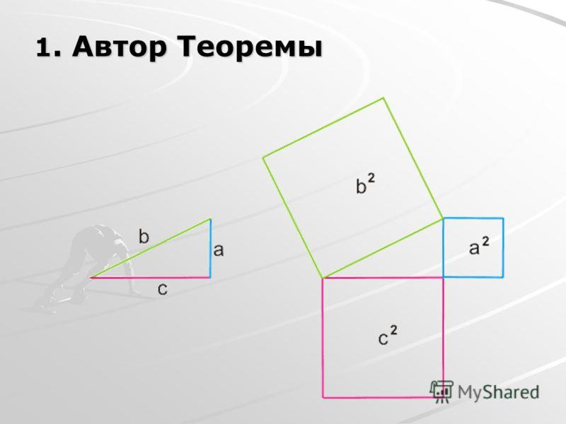 1. Автор Теоремы