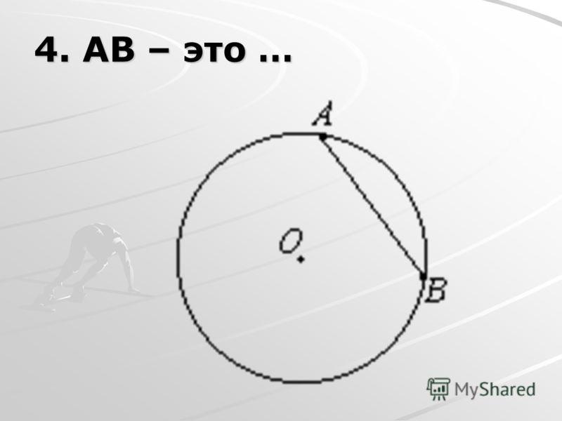 4. АВ – это …