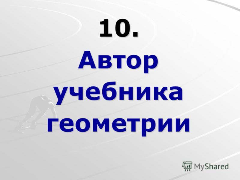 10. Авторучебникагеометрии