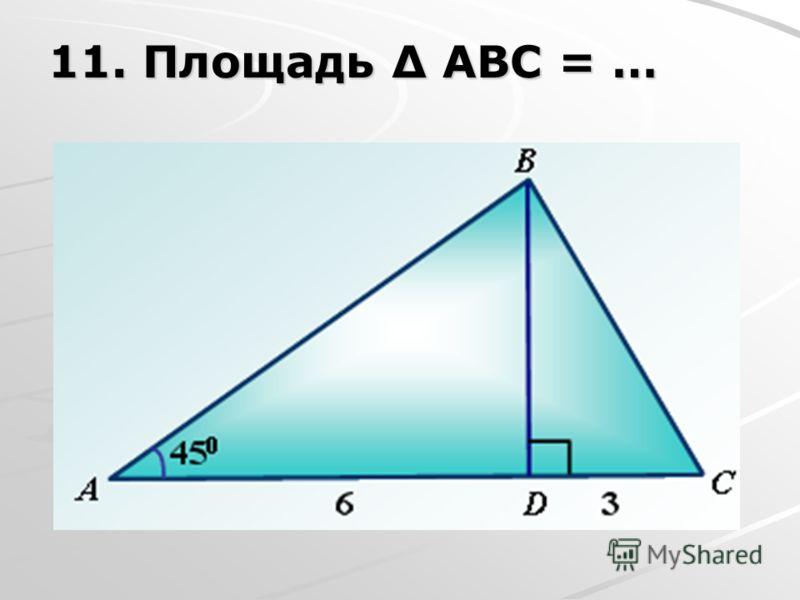 11. Площадь Δ АВС = …