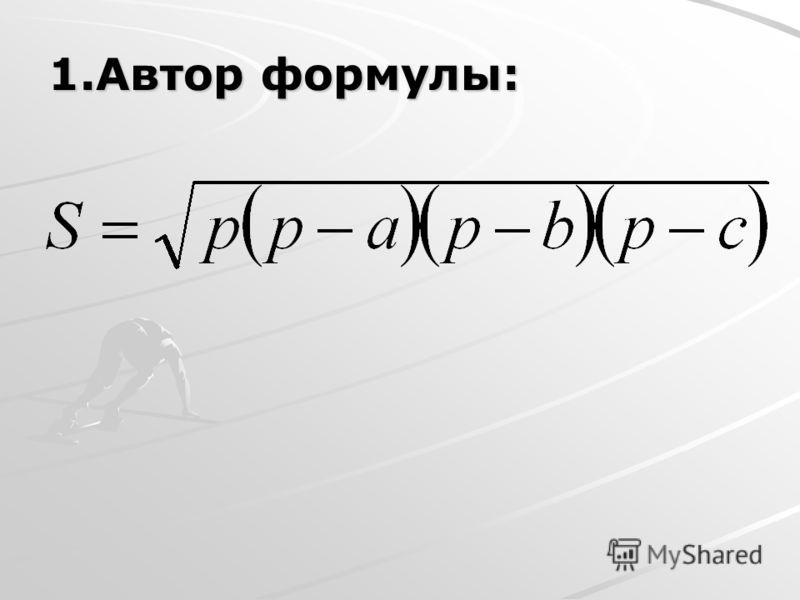 1.Автор формулы: