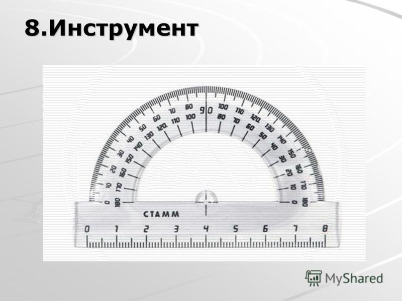 8.Инструмент