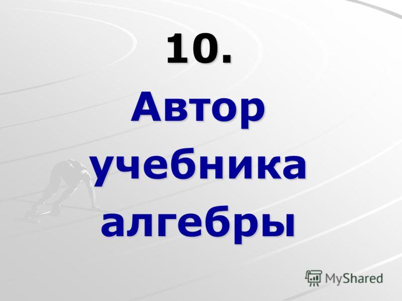 10.Авторучебникаалгебры