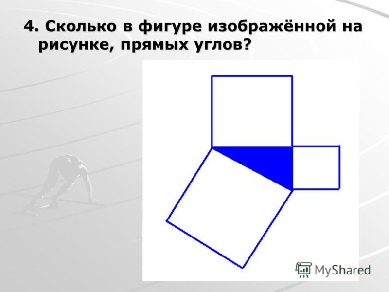 4. Сколько в фигуре изображённой на рисунке, прямых углов?