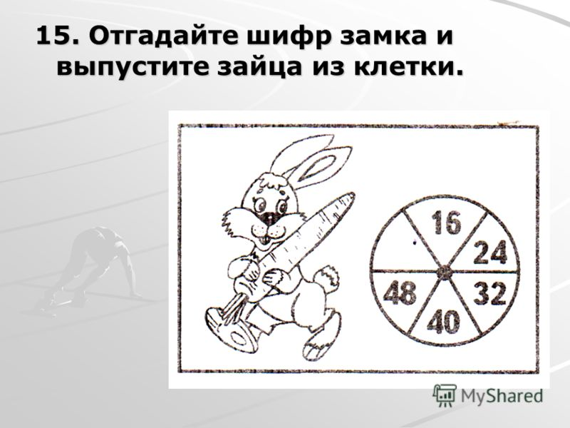 15. Отгадайте шифр замка и выпустите зайца из клетки.