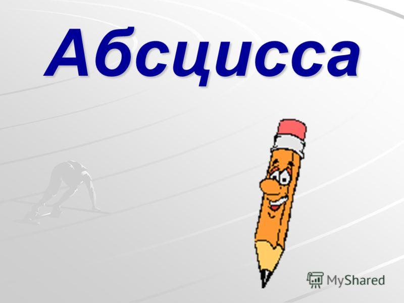 Абсцисса