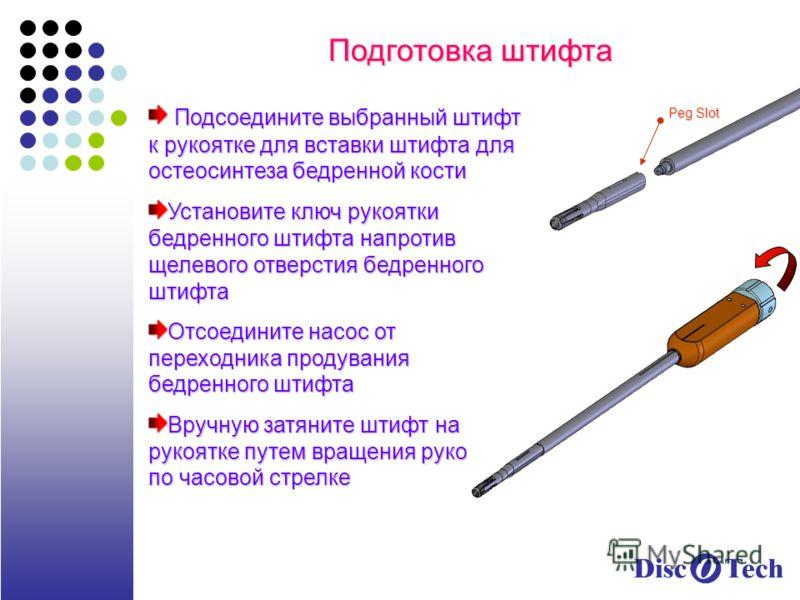 Подготовка штифта Подсоедините выбранный штифт к рукоятке для вставки штифта для остеосинтеза бедренной кости Подсоедините выбранный штифт к рукоятке для вставки штифта для остеосинтеза бедренной кости Установите ключ рукоятки бедренного штифта напро