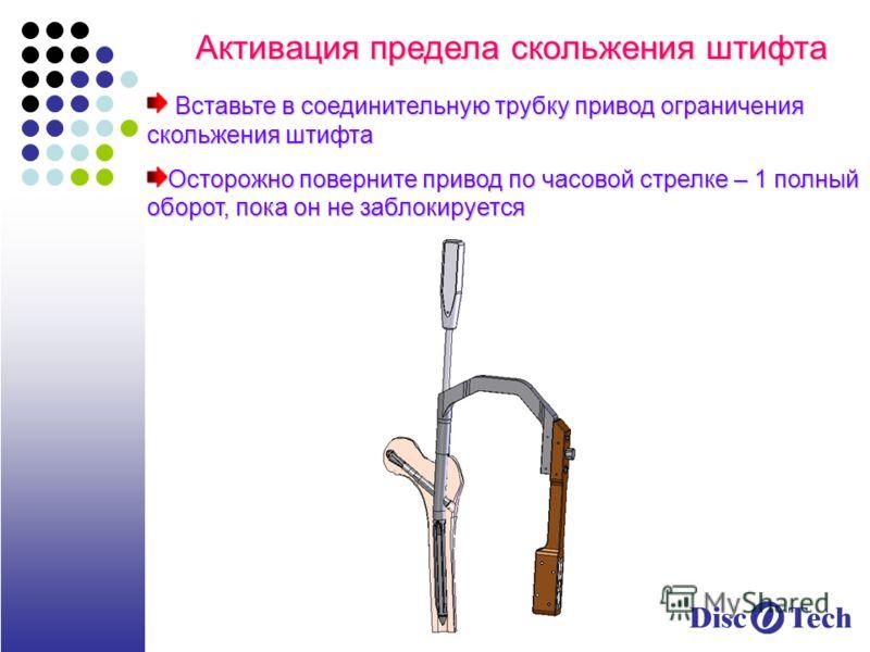 Активация предела скольжения штифта Вставьте в соединительную трубку привод ограничения скольжения штифта Вставьте в соединительную трубку привод ограничения скольжения штифта Осторожно поверните привод по часовой стрелке – 1 полный оборот, пока он н