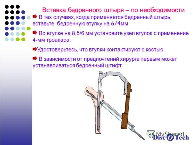Вставка бедренного штыря – по необходимости В тех случаях, когда применяется бедренный штырь, вставьте бедренную втулку на 6/4 мм В тех случаях, когда применяется бедренный штырь, вставьте бедренную втулку на 6/4 мм Во втулке на 8,5/6 мм установите у