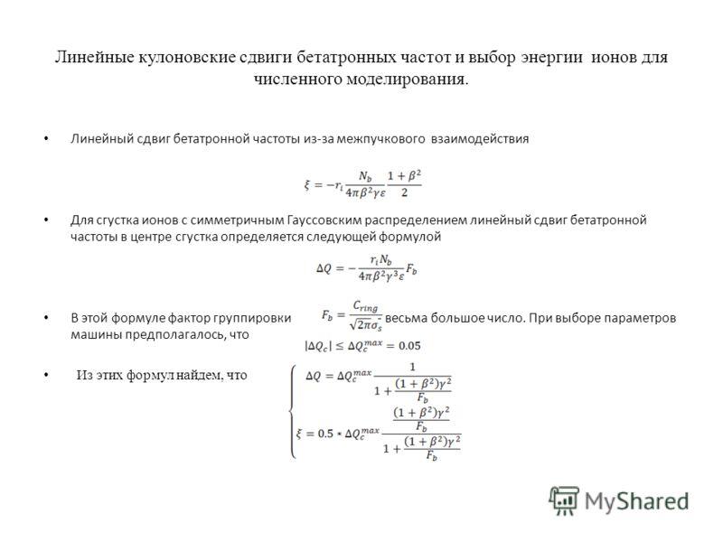 Линейные кулоновские сдвиги бетатронных частот и выбор энергии ионов для численного моделирования. Линейный сдвиг бетатронной частоты из-за межпучкового взаимодействия Для сгустка ионов с симметричным Гауссовским распределением линейный сдвиг бетатро