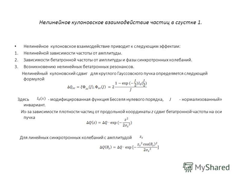 Нелинейное кулоновское взаимодействие частиц в сгустке 1. Нелинейное кулоновское взаимодействие приводит к следующим эффектам: 1.Нелинейной зависимости частоты от амплитуды. 2.Зависимости бетатронной частоты от амплитуды и фазы синхротронных колебани