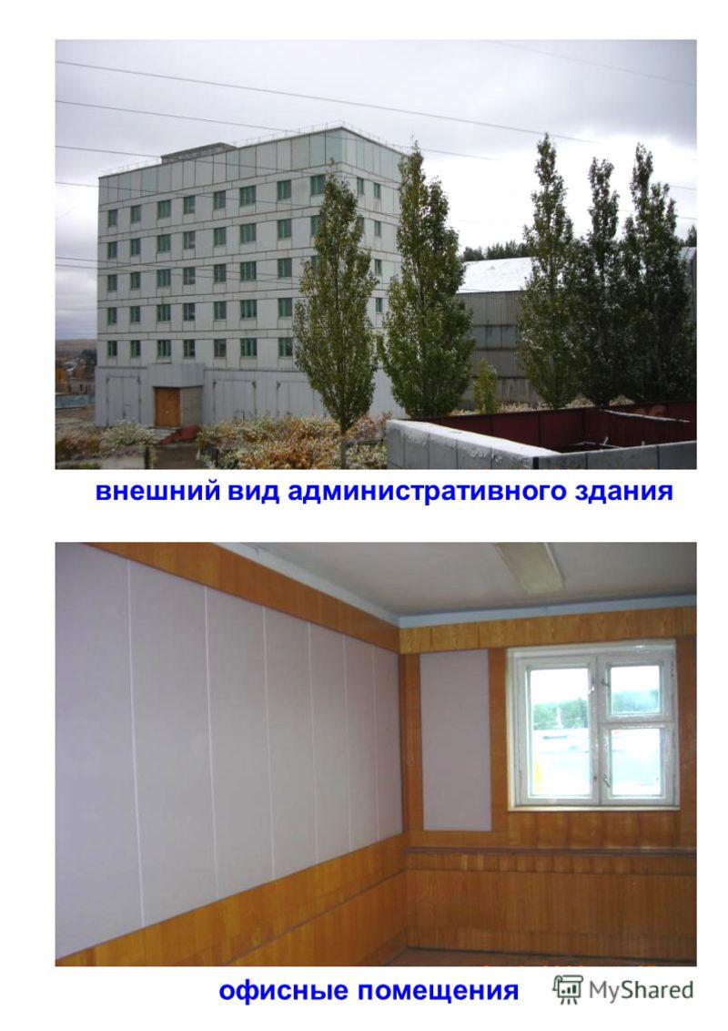 внешний вид административного здания офисные помещения