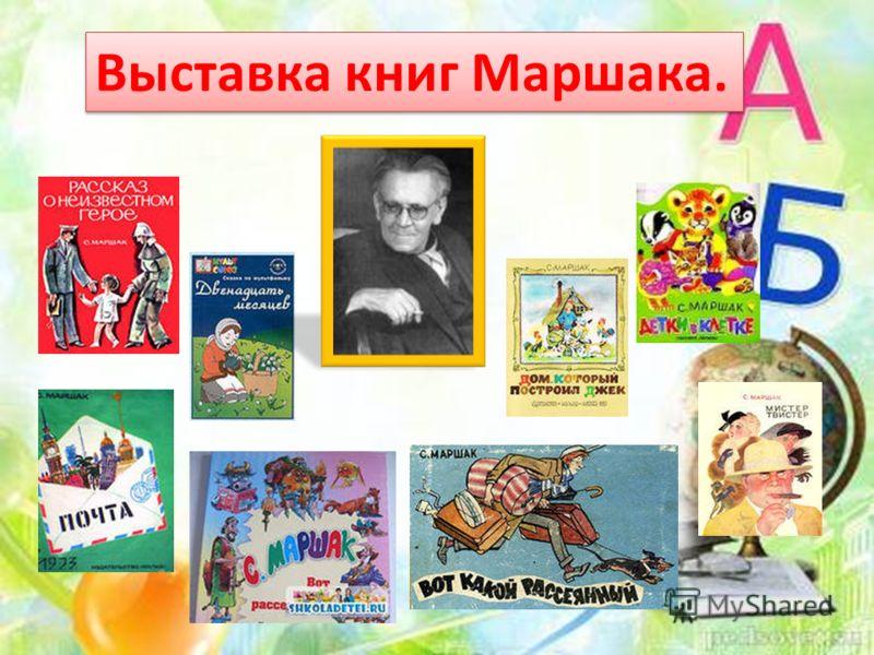 Выставка книг Маршака.