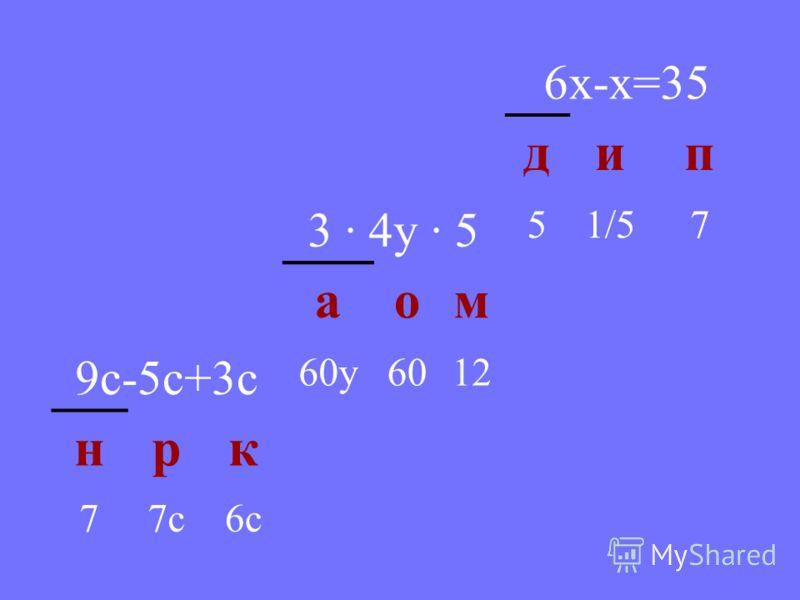 6х-х=35 дип 3 · 4у · 5 51/57 аом 9с-5с+3с 60у6012 нрк 77с6с