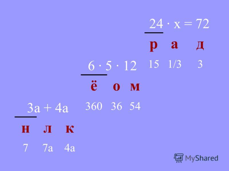 24 · х = 72 рад 6 · 5 · 12 151/33 ёом 3а + 4а 3603654 нлк 77а4а